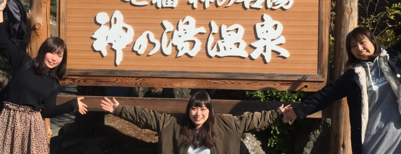 神奈川県より女性グループでのご宿泊