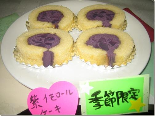 季節限定 紫イモロールケーキ☆