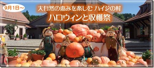 ハイジの村収穫祭