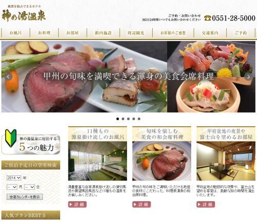 kaminoyu-onsen.com