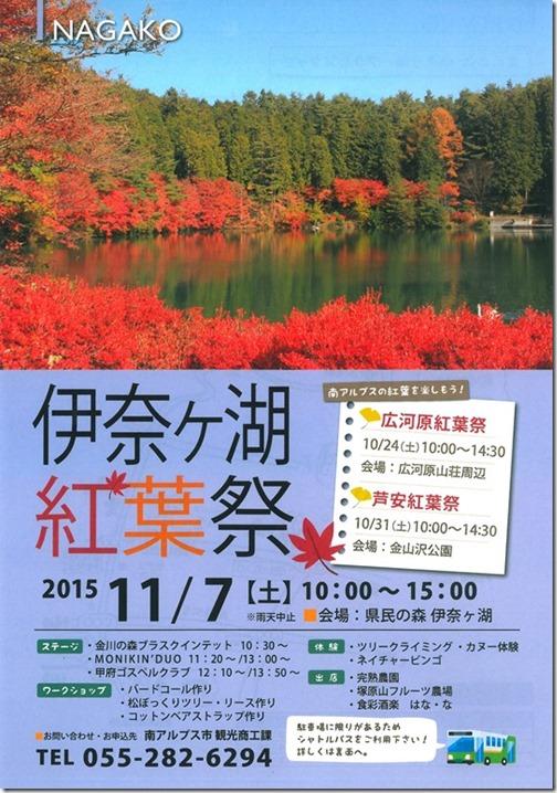 伊奈ヶ湖紅葉祭