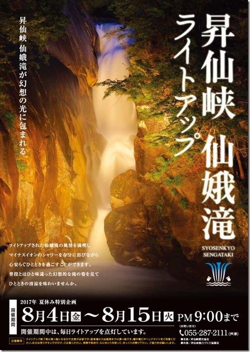 昇仙峡ライトアップ