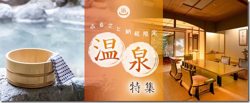 【さとふる限定】温泉特集開催!