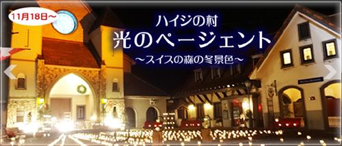 【ハイジの村】冬のイルミネーション&体験イベント!