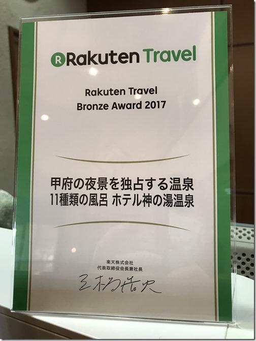 2017楽天トラベルアワードブロンズ賞