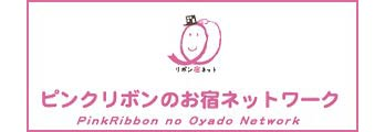 btn_pinkribbon_c