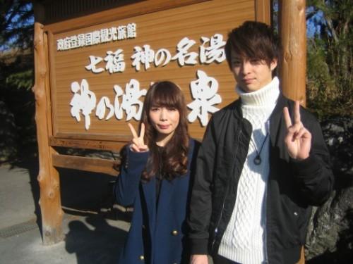 神奈川県よりカップルでの温泉旅行のご宿泊