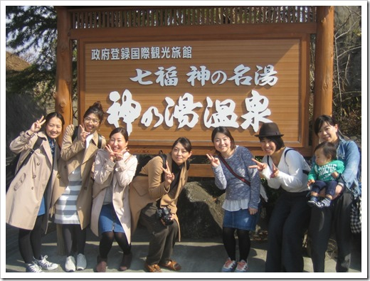 長野県よりお友達での温泉旅行のご宿泊