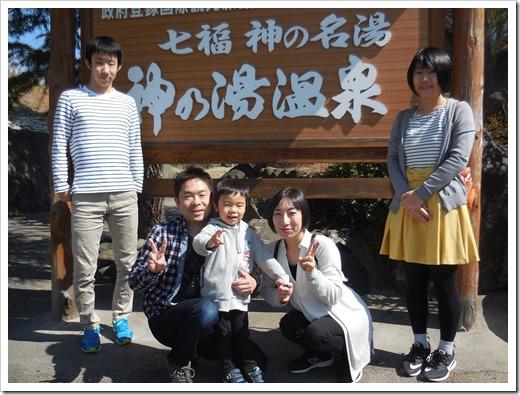 新潟県よりご家族での温泉旅行のご宿泊