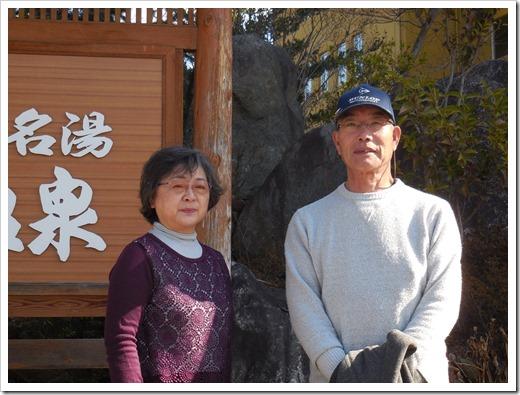 東京よりご夫婦での温泉旅行のご宿泊